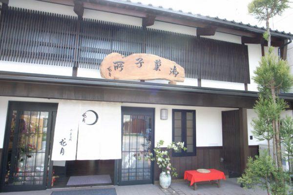 七尾菓子店